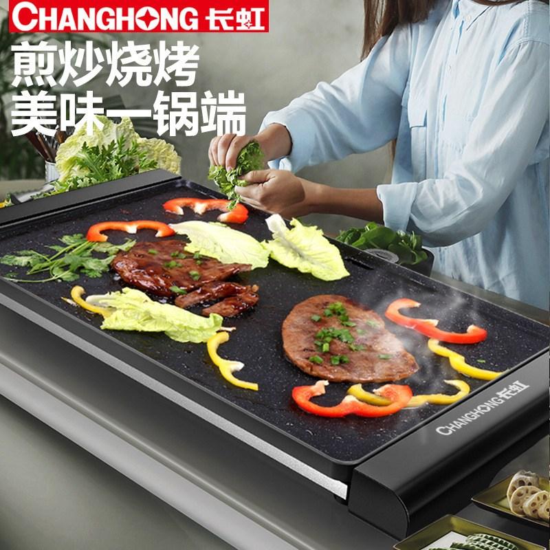 창홍 안방그릴 전기 바베큐 가정용 감성 캠핑 특대형 그릴, 특대형(620X300MM)