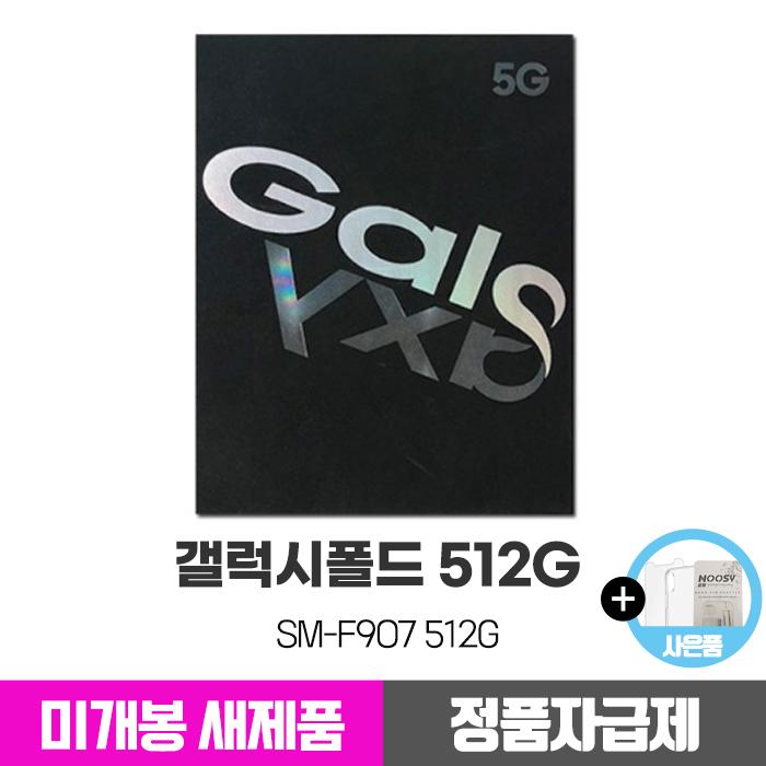 삼성 갤럭시폴드 5G 512G 완전자급제 새제품 공기계, 블랙, 자급제새제품_갤럭시폴드 5G 512G