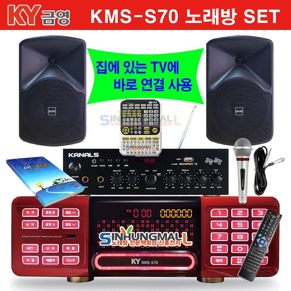 금영 KMS-S70 업소용 가정용반주기 풀세트 최신곡내장 신흥몰 가정용 노래방기기, 대형 리모컨