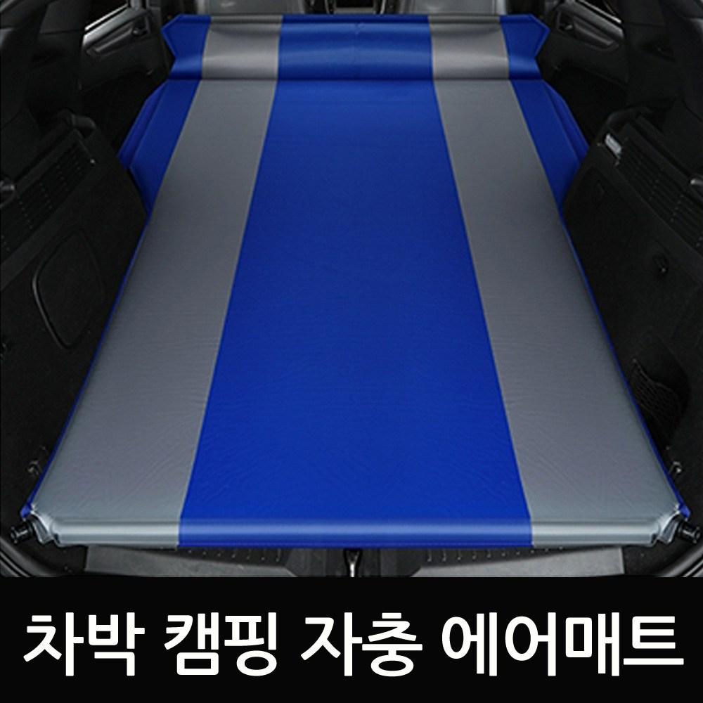 365 차박 캠핑 에어매트 2인용 SUV 팰리세이드 싼타페TM, 블루