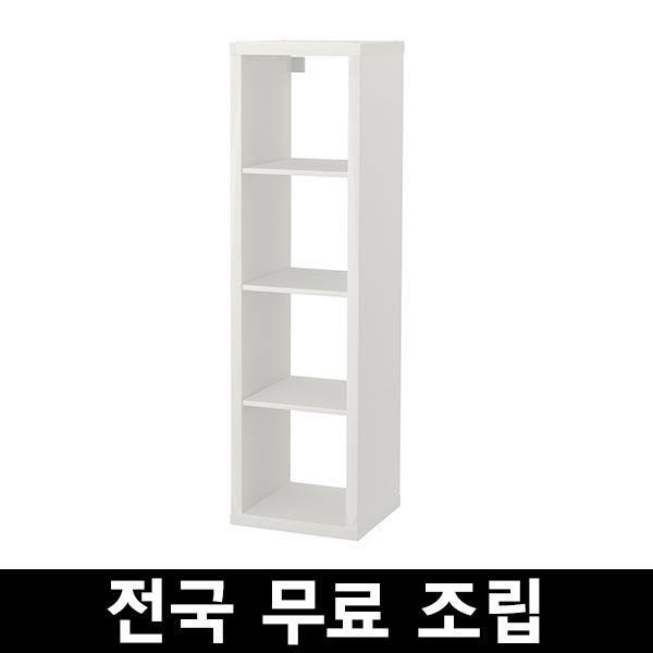 이케아 KALLAX 칼락스4단 선반유닛 전국 무료조립 ., 화이트