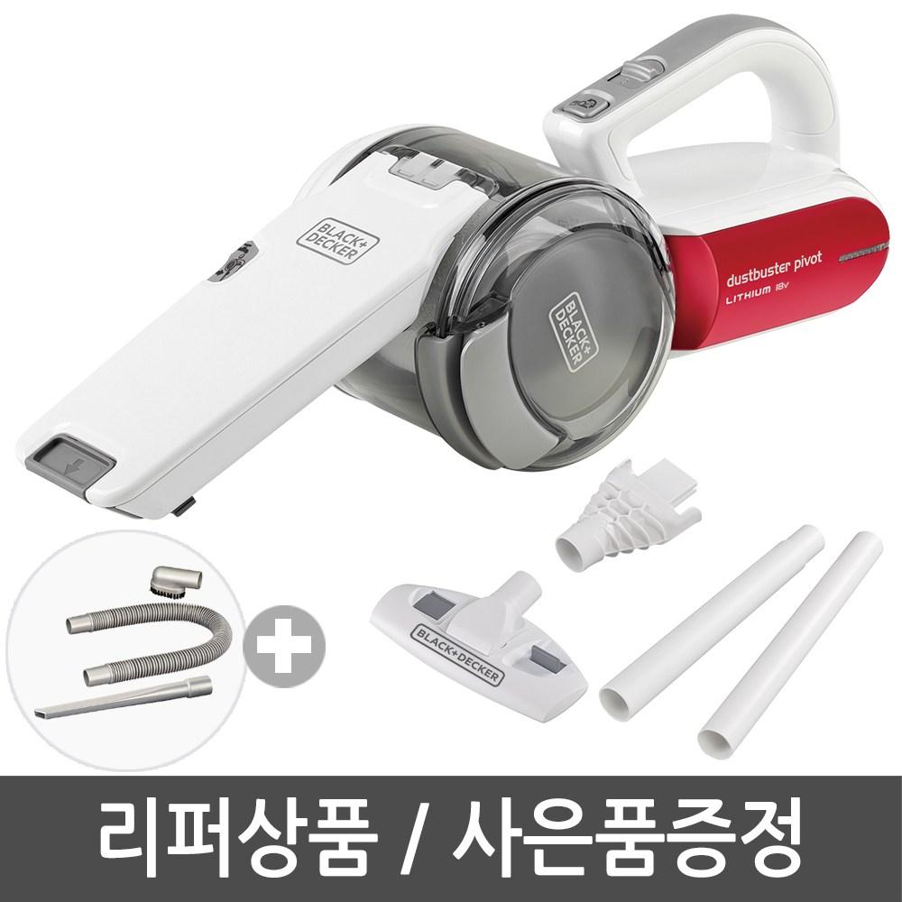 블랙앤데커 [리퍼]호루라기 무선청소기 TPV1820RAC 본체+연장관 핸디청소기