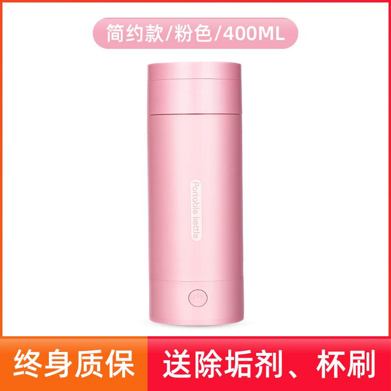 휴대용 전기 포트 미니 학생 기숙사 사무실 가정 여행용 전기포트, 400ml 심플 핑크