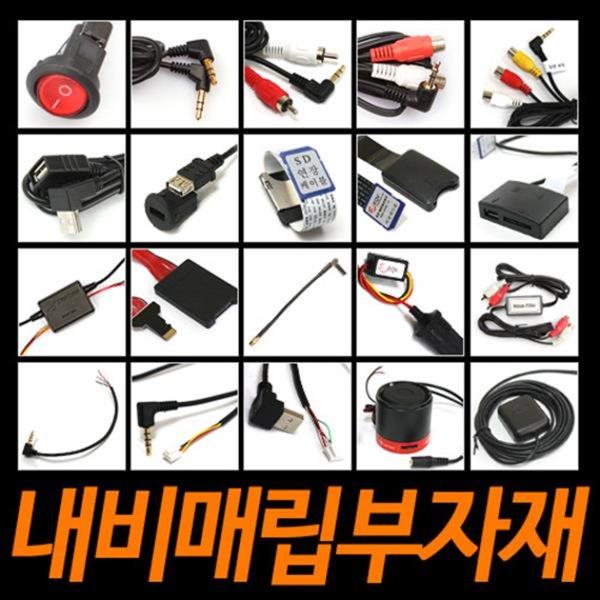 내비매립부자재/재부팅방지기/전원스위치/GPS/내비스피커/SD연장선/DMB젠더/후방카메라젠더/AUX, 08_2RCA(암) 2RCA(수) 노이즈필터케이블