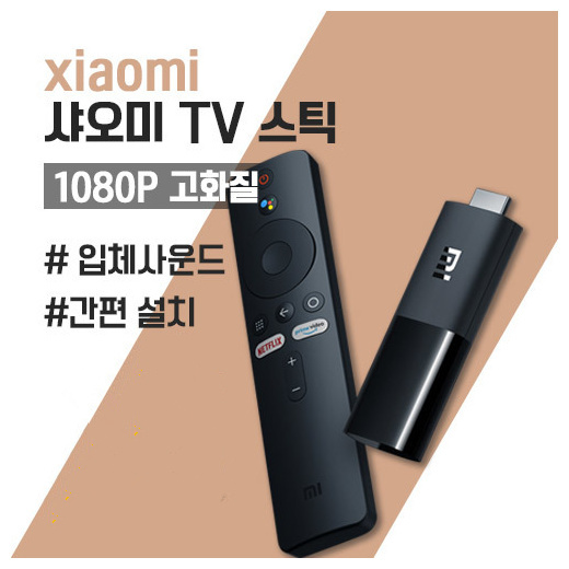 Xiaomi 미TV 스틱 블랙/1080P/한국어 지원/글로벌 버전/국내 6개월 AS