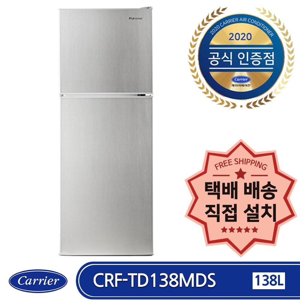 캐리어 CRFTD138MDS 제품보유당일발송 택배배송자가설치