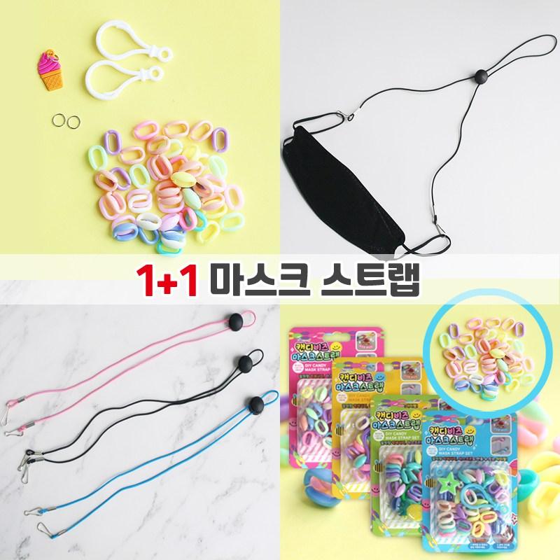 1+1 캔디 비즈 마스크 스트랩+마스크 목걸이줄 DIY 만들기 마스크줄, 랜덤