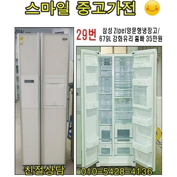 중고 삼성지펠냉장고 대우클라쎄냉장고 중고냉장고 2도어냉장고 양문형냉장고 LG디오스냉장고