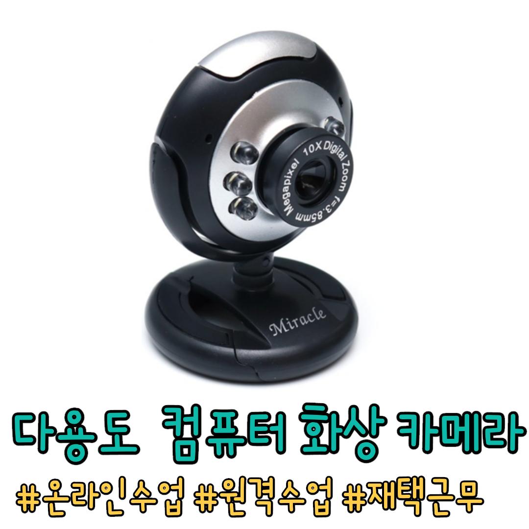 찐쇼핑 미라클 초소형 화상 카메라 웹캠 온라인 수업 원격 교육 재택 마이크내장, SDC-1002개