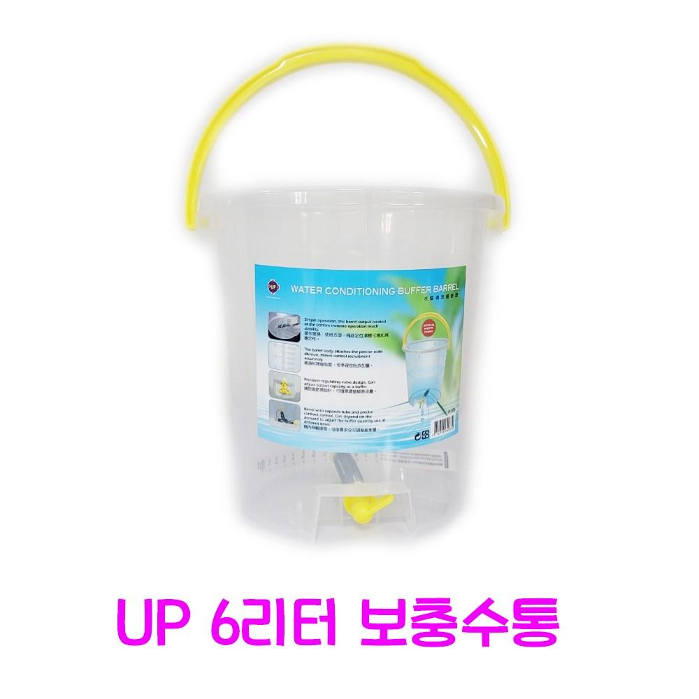 [라임펫아쿠아] UP 6리터 보충수통 유피 환수통 어항 수조 구피어항 환수 6L, 1개