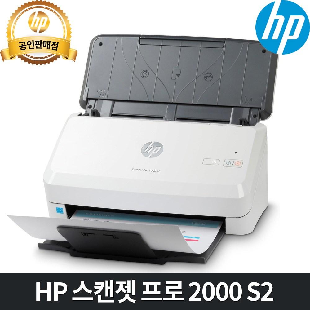 HP 스캔젯 프로 2000S2 시트급지 고속 양면스캐너 양면스캔 문서스캔 이북 전자책, 2000 S2