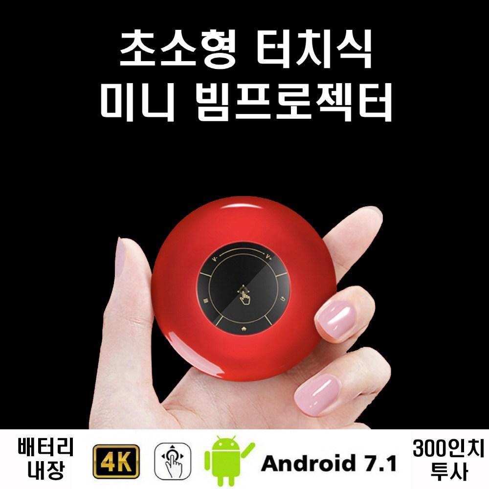 DITONG 4K 지원 초경량 빔프로젝터 미니빔 가정용 소형빔 휴대용 시네빔 관부가세포함, 표준형(1G+16G 그레이)