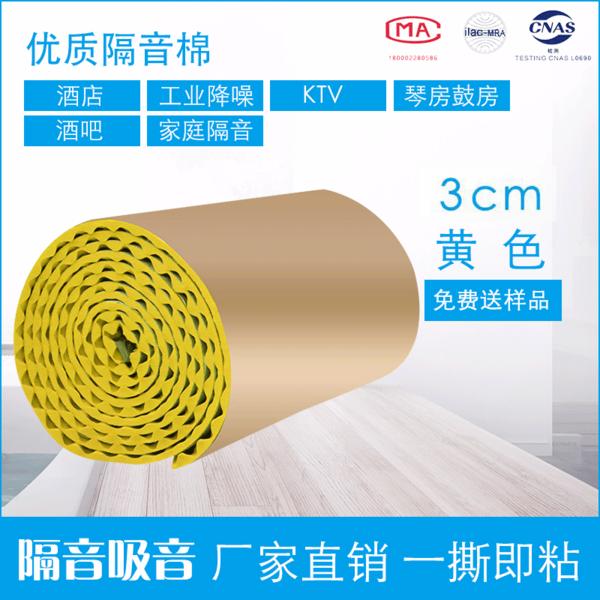 방음재 방음면 벽 흡음면 실내 자체 접착 침실 방음 보드 방음 벽 문 및 창문 KTV 흡음 스폰지 소재, 06 빛나는 노란색 3CM 두께