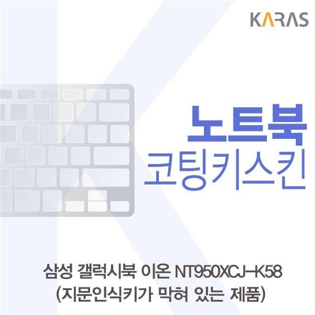 삼성 갤럭시북 NT950XCJ-K58 코팅키스킨(B타입), 1, 본상품선택