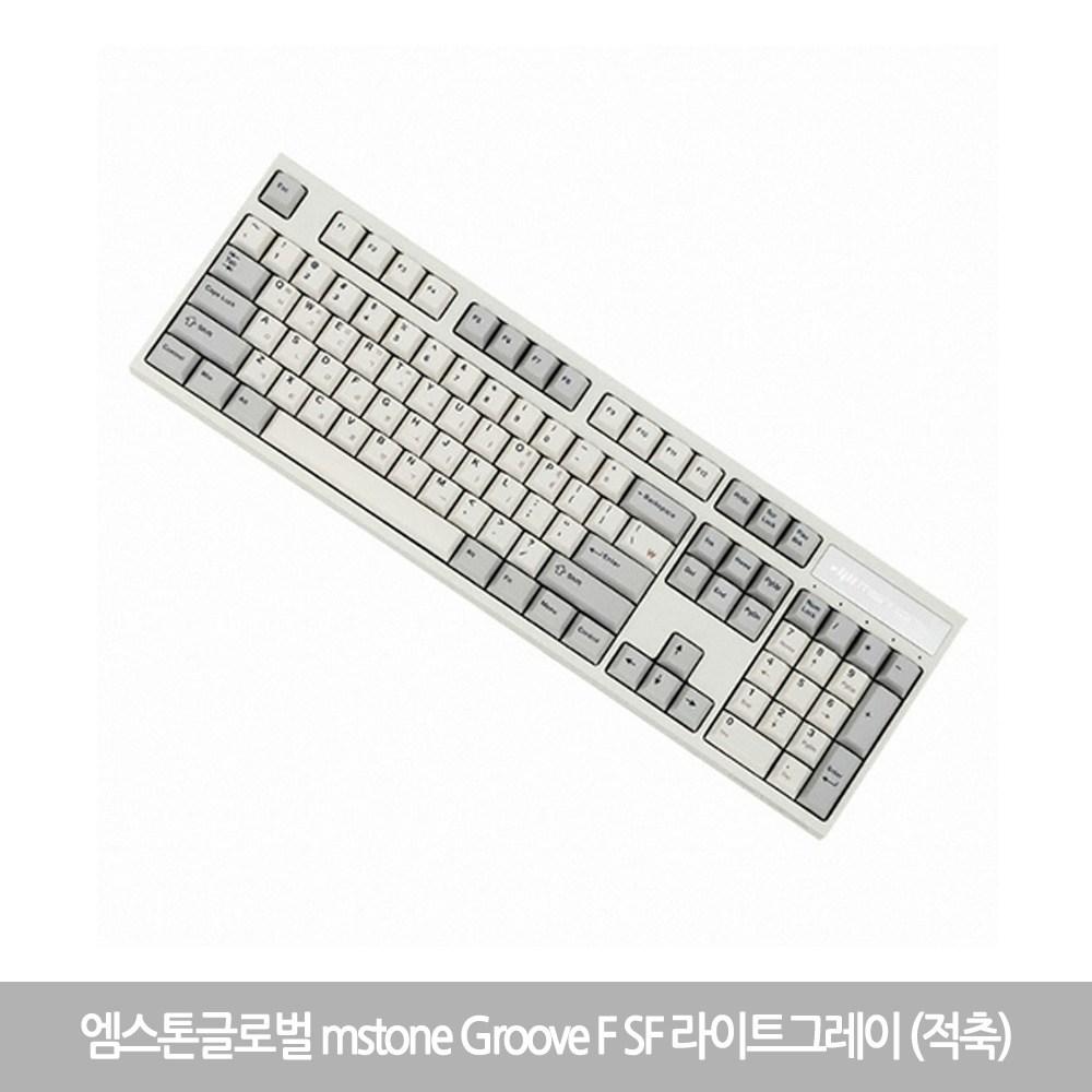엠스톤글로벌 mStone Groove F SF 라이트그레이 (적축) 유선키보드, 적축