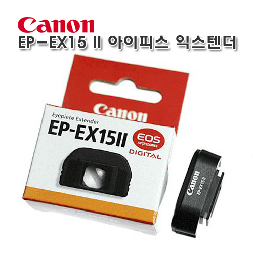 (캐논) EP-EX15 II 아이피스 익스텐더-EOS 550D/EOS 500D/EOS 450D/EOS 400D/EOS 350D DSLR 전용-Ef 아이컵 사용기종에 사용, 옵션없음, 옵션없음