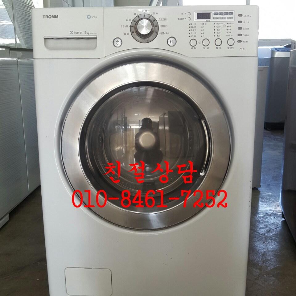 [중고 엘지트롬 드럼세탁건조기] 중고세탁기 중고드럼세탁기 엘지트롬12kg드럼세탁건조기]중고드럼세탁기, 중고엘지트롬드럼세탁기