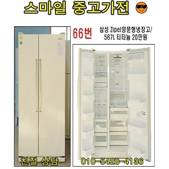 중고LG양문형냉장고 디오스냉장고 중고냉장고 가성비좋은냉장고 삼성냉장고 대우냉장고 원룸 중고냉장고