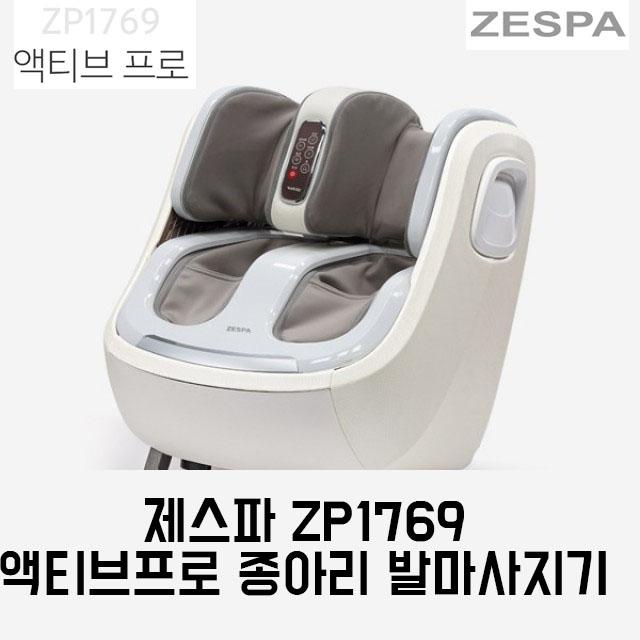 ZESPA 제스파발마사지기계 ZP1769 발바닥 다리안마기 발맛사지기계 발목 손목 롤러 마사지기구 종아리