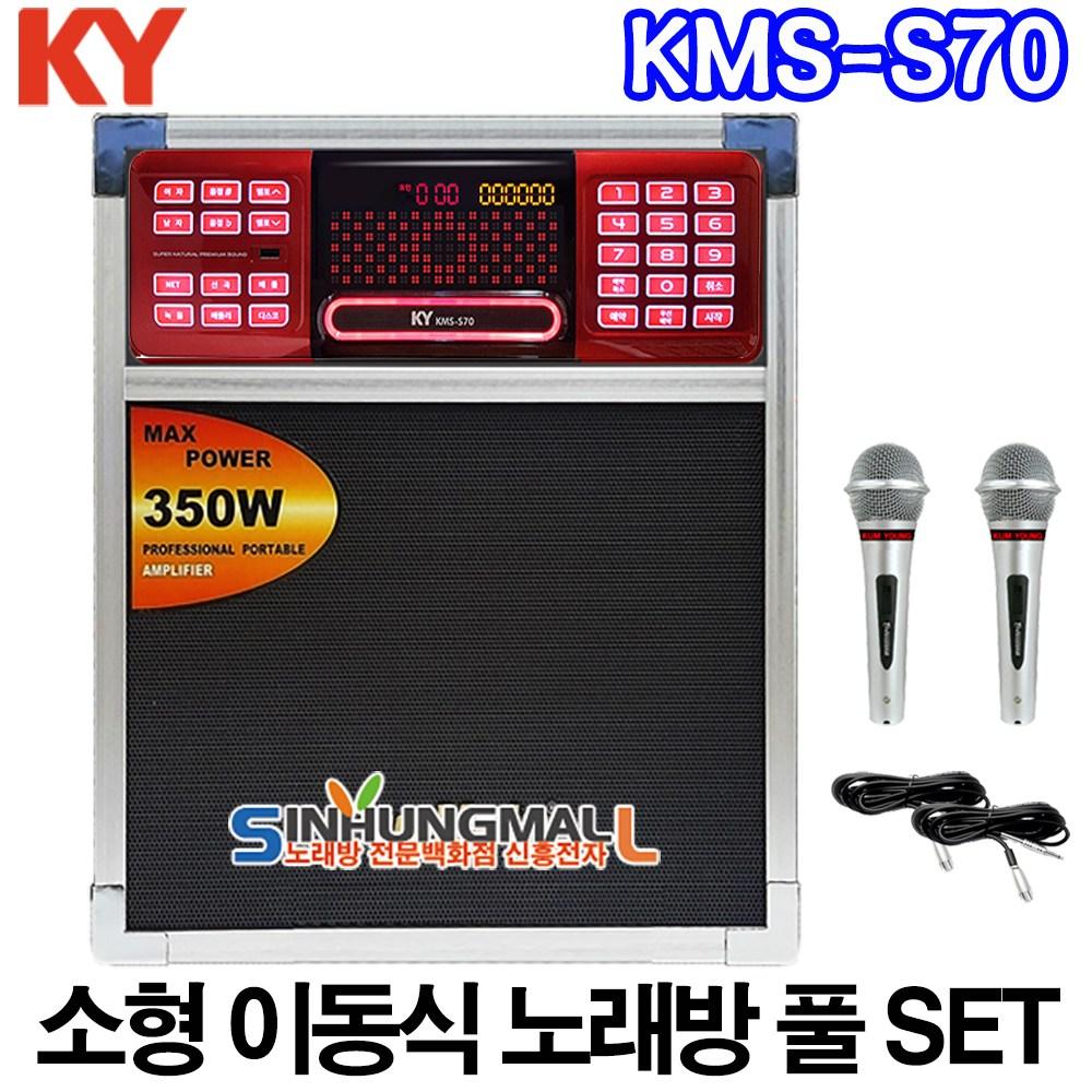 금영 KMS-S70S 소형이동식노래방기기 업소용반주기 풀셋트 가정용노래방SET, KMS-S70소형SET[유선MIC2개]