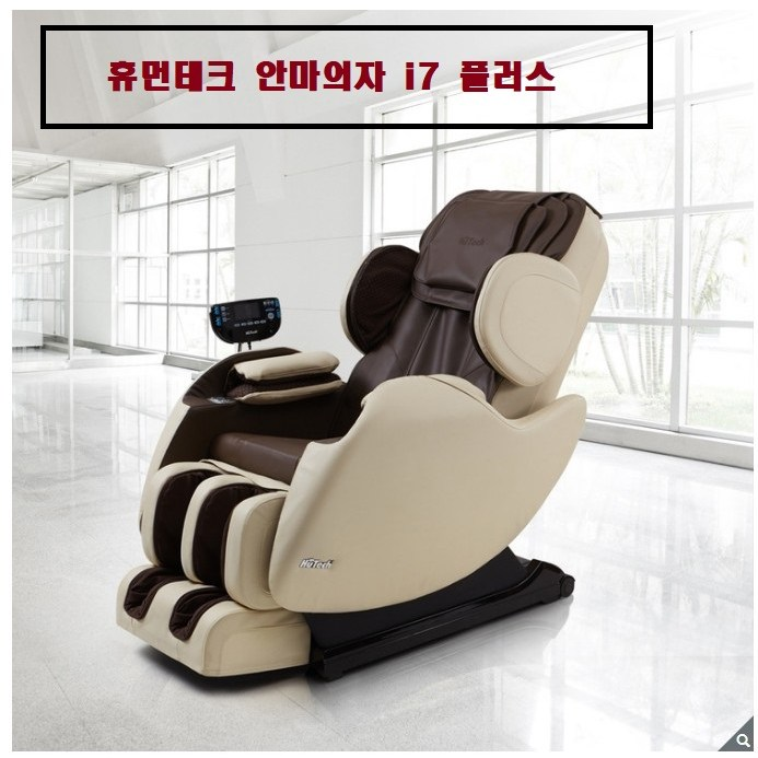 휴테크 안마 의자 i7 플러스 온열찜질 안마 / 스트레칭 / 편안 안마 / 흔들 안마 / 수면 안마