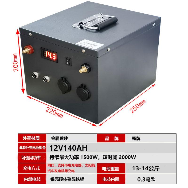 캠핑 차박 캠핑카 보조배터리 인산철 파워뱅크 전용충전기 포함, 12V140AH 인산 철 리튬 (1.7kWh)개