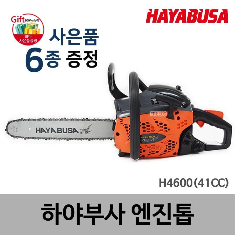 하야부사 엔진톱 H4600 16인치 사은품증정 배기량41cc 일제카브레다