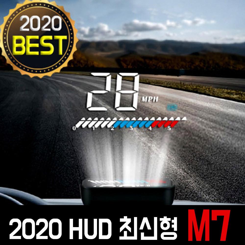 순정형 차량용 HUD 헤드업디스플레이 A100, 2020 HUD M7