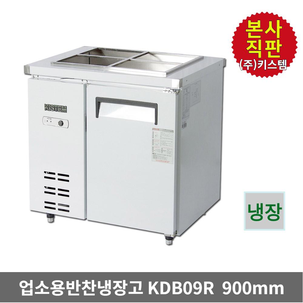 키스템 업소용 반찬 밧드냉장고 KDB09R 올스텐 1도어, KIS-KDB09R