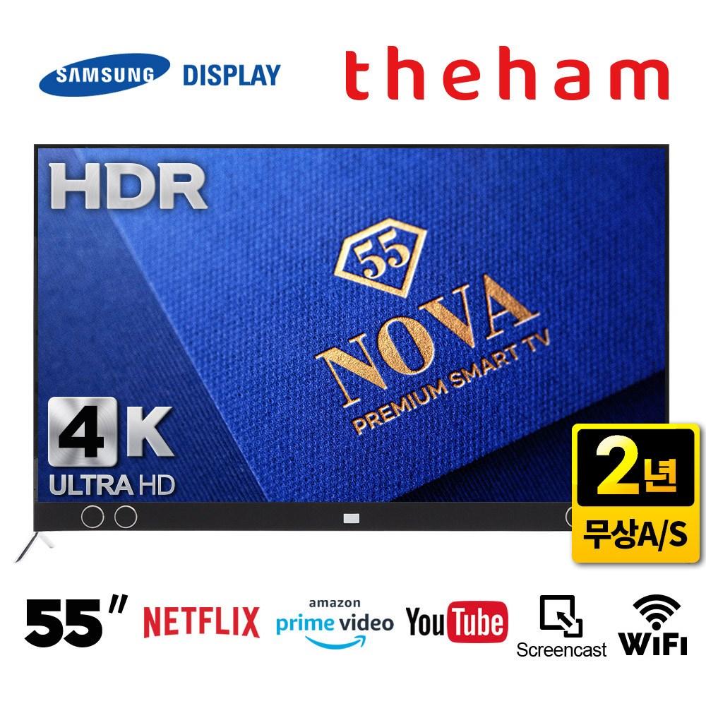 더함 N553UHD, 스탠드형, N553UHD(삼성패널)