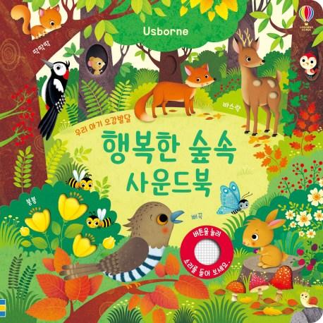 행복한 숲속 사운드북:우리 아기 오감발달, 어스본코리아