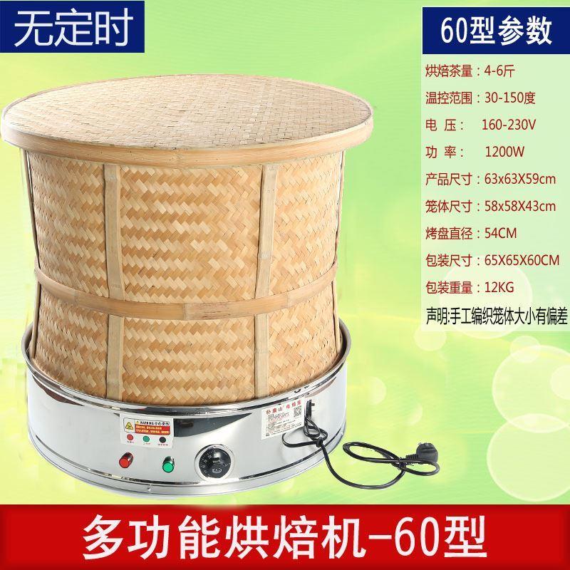 과일건조기 다기 식품 약재 건조기 차잎 베이킹기 가정용전기 미니소형 찻잎건조, T13-60형없음 타이머 세트포장-K35