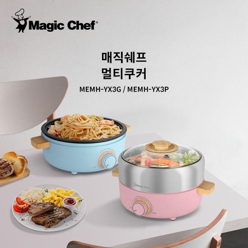 매직쉐프 멀티 핫플레이트 MEMH-YX3 전기냄비 전기그릴 멀티쿠거, 핑크