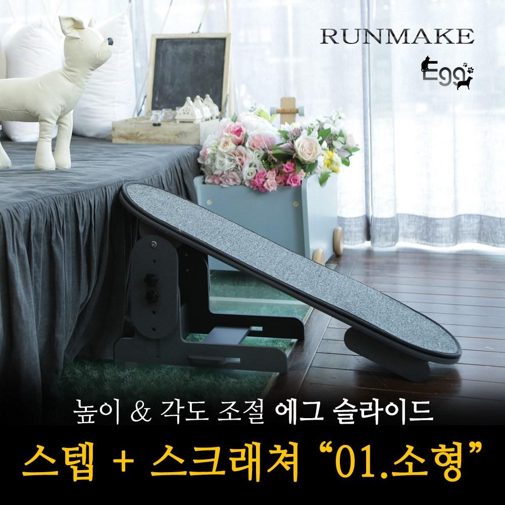 런메이크 에그 슬라이드 강아지계단-높이조절을 마음대로 계단, 01.소형