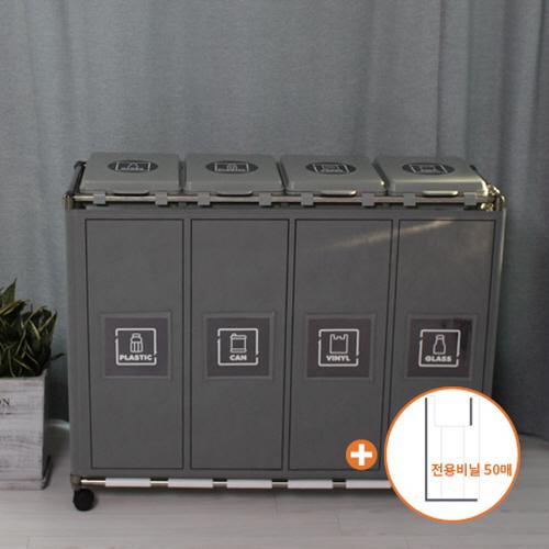 편리한 비닐교체식 가정용 재활용 분리수거함 커버형 4P+전용비닐50매, 그레이