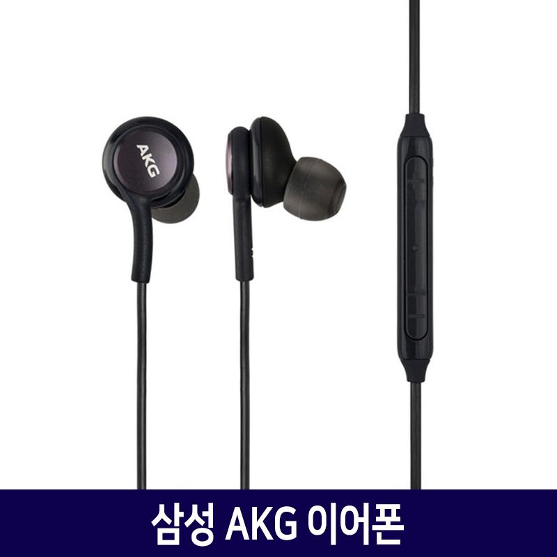 삼성 AKG 이어폰 갤럭시S8 S9 S10 번들 블랙, EO-IG955