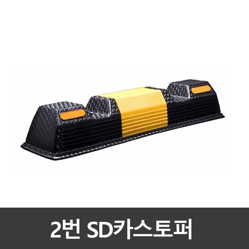 2번 SD카스토퍼 / 주차블럭 / 볼트포함, SD카스토퍼/콘크리트용볼트2개