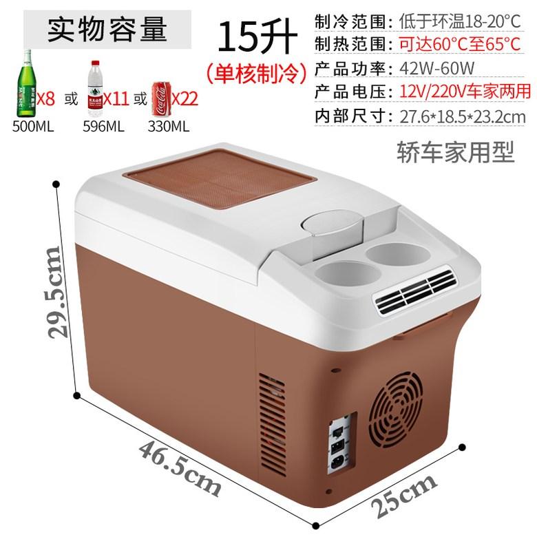 자동차 냉장고 차량용 가정용 12V 24V 캠핑 여름냉장고, 15L / 15L 단일 코어 이중 목적 220V / 12V 갈색