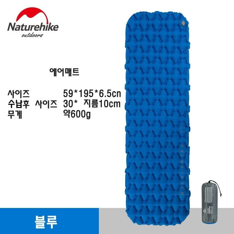 네이처하이크 NH 초경량 에어매트 자충 백패킹 캠핑, 1인용기본 블루