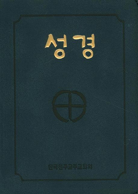 성경(국반판 2단)(지퍼)(BA6 BI)(250180), 한국천주교주교회의