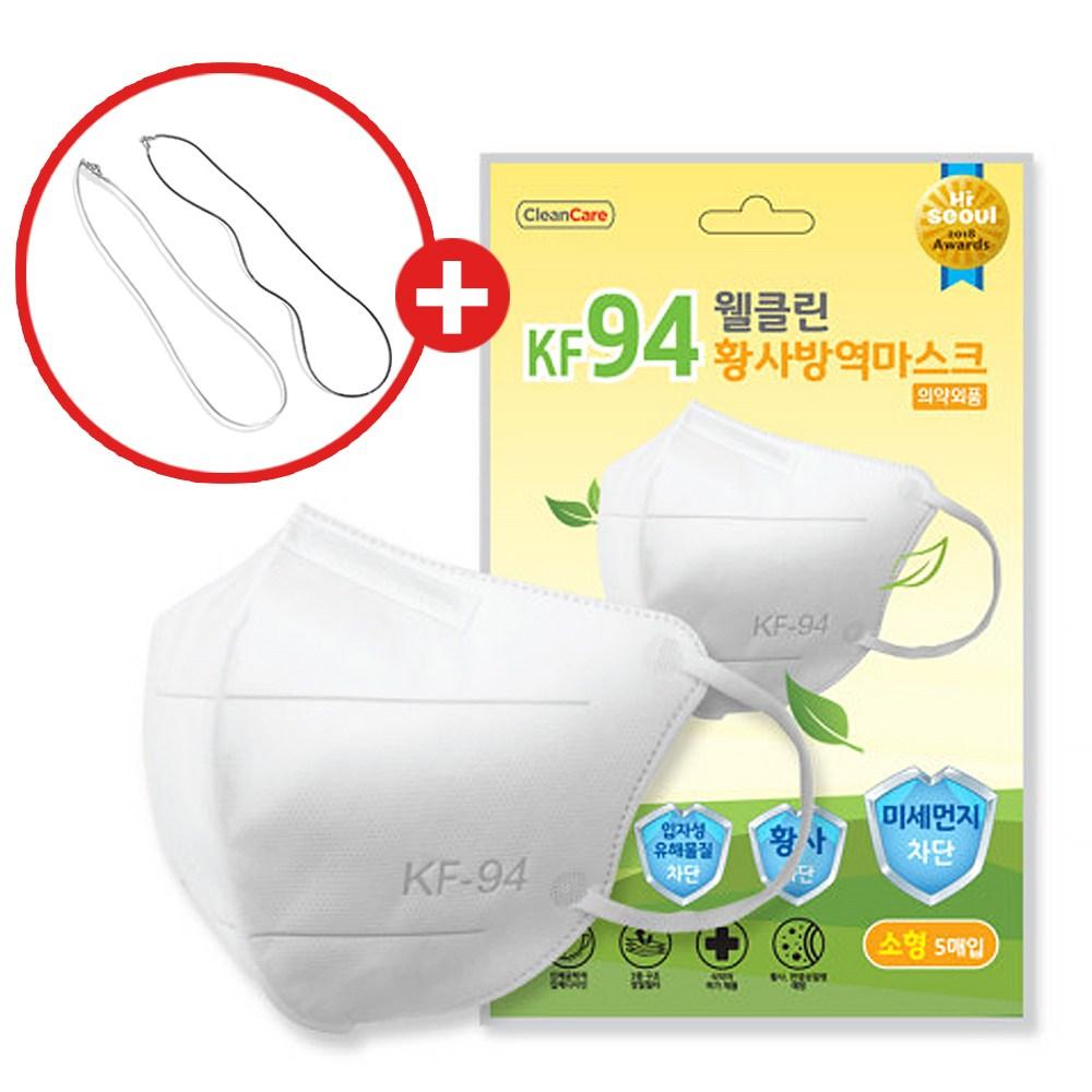 웰클린 KF94 미세먼지 황사 마스크-소형(어린이용)