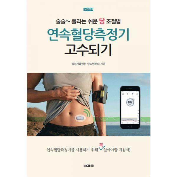 연속혈당측정기 고수되기 : 술술~풀리는 쉬운 당조절법, 마루(도서출판)