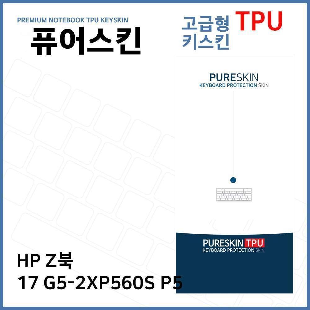 E.HPZ북G5-2XP560SP5고급형ocuiyq 495키스킨TPU17