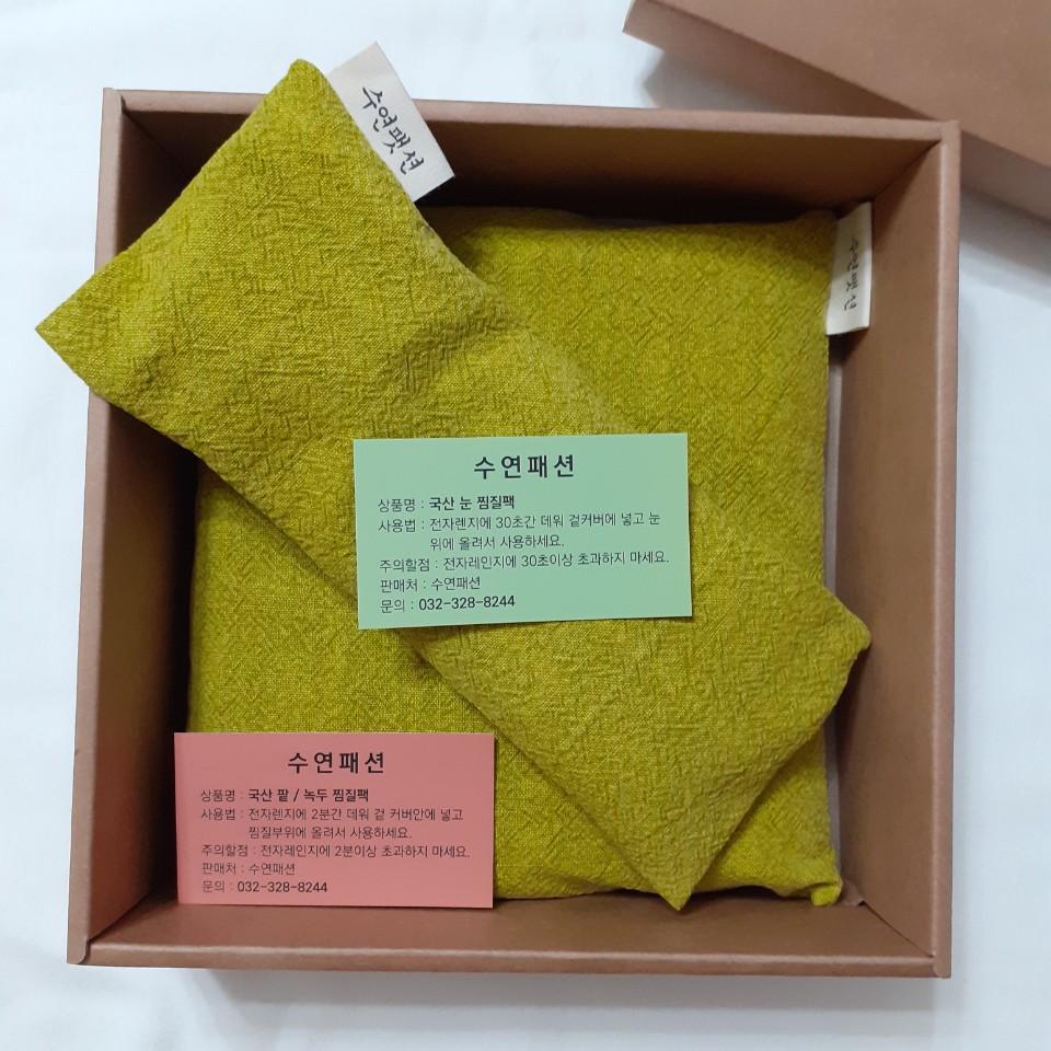수연패션 팥 녹두 복부 눈 찜질팩(커버분리형)선물포장 포함, 1개, 팥눈찜질팩 옐로우