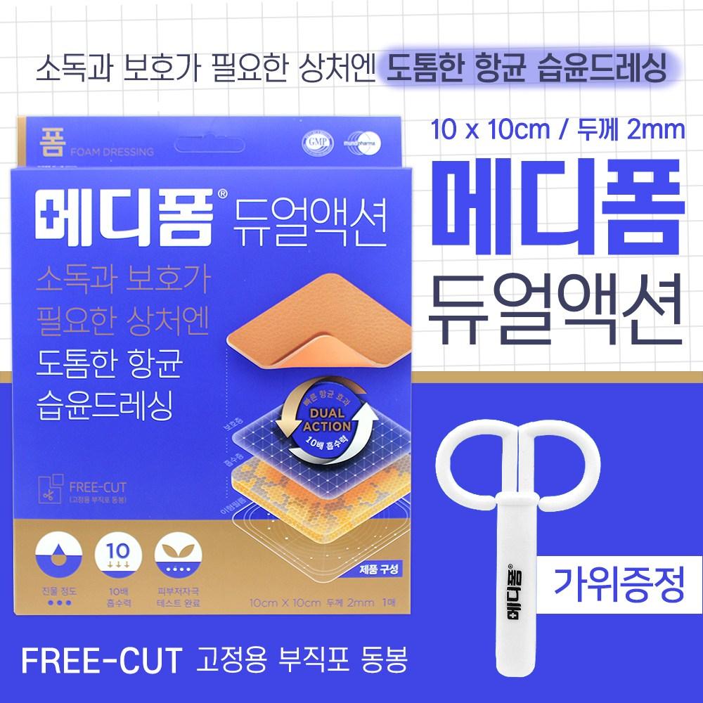 메디폼 듀얼액션 항균 습윤드레싱 10x10cmx2mm 1매+가위증정, 1매