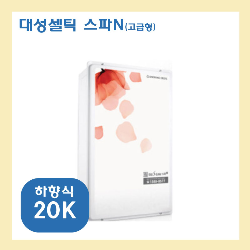 대성쎌틱 S라인 스파N, S라인 스파N-20K 하향식