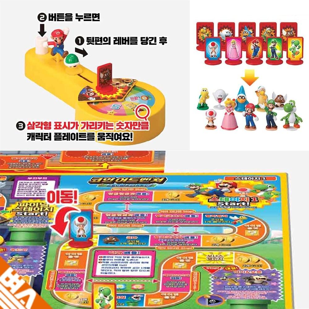 슈퍼마리오 뱀사다리 게임 2-4인용 가족 단체 놀이