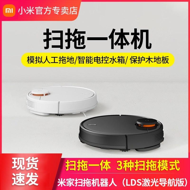 물걸레 로봇 청소기 추천 Xiaomi 홈 스마트 청소 LDS 레이저 내비게이션 완전, 스윕과 걸레 통합 Mijia 스윕과 걸레 로봇 1 (POP 5650640009)
