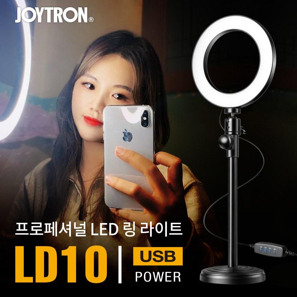 LD10 LED 링라이트 유튜브 방송조명 장비 1개 LD10 링라이트