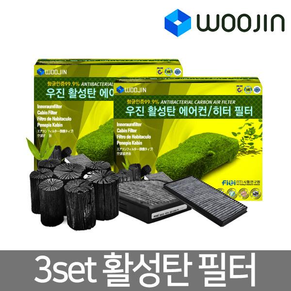 우진필터 3set 활성탄 에어컨 필터 에어컨필터, 기아 스포티지R     BBH10   3set